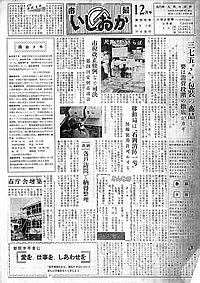 旧石岡市 1958年(昭和33年) | いしおか広報紙アーカイブ