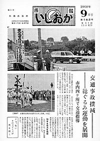 旧石岡市 1968年(昭和43年)   いしおか広報紙アーカイブ