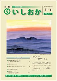 画像:広報いしおか2013年1月1日号-No.174-