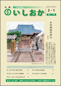 画像:広報いしおか2013年2月1日号-No.176-