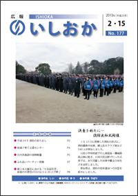画像:広報いしおか2013年2月15日号-No.177-