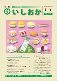 画像:広報いしおか2013年3月1日号-No.178-