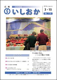 画像:広報いしおか2013年3月15日号-No.179-
