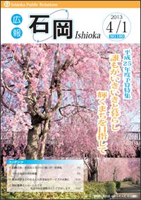 画像:広報いしおか2013年4月1日号-No.180-