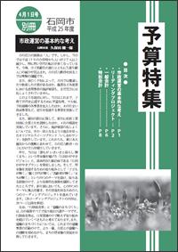 画像:広報いしおか2013年4月1日号-別冊平成25年度予算特集-