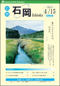 画像:広報いしおか2013年4月15日号-No.181-