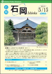 画像:広報いしおか2013年5月15日号-No.183-