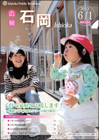 画像:広報いしおか2013年6月1日号-No.184-
