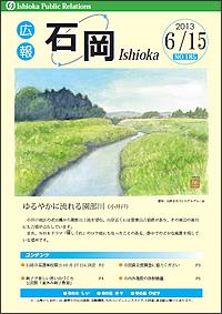 画像:広報いしおか2013年6月15日号-No.185-