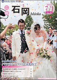 画像:広報いしおか2013年7月1日号-No.186-