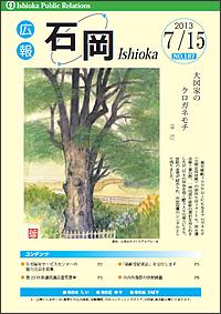 画像:広報いしおか2013年7月15日号-No.187-