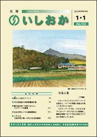 画像:広報いしおか2012年1月1日号-No.150-