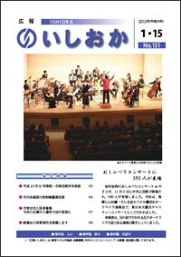 画像:広報いしおか2012年1月15日号-No.151-