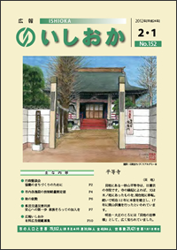画像:広報いしおか2012年2月1日号-No.152-