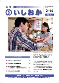 画像:広報いしおか2012年2月15日号-No.153-