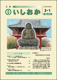 画像:広報いしおか2012年3月1日号-No.154-