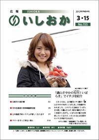 画像:広報いしおか2012年3月15日号-No.155-