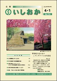 画像:広報いしおか2012年4月1日号-No.156-