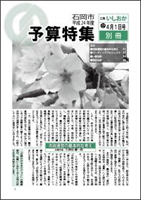 画像:広報いしおか2012年4月1日号-平成24年度予算特集-