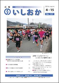 画像:広報いしおか2012年4月15日号-No.157-
