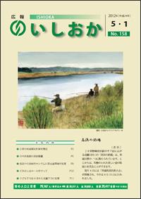 画像:広報いしおか2012年5月1日号-No.158-