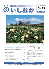 画像:広報いしおか2012年5月15日号-No.159-