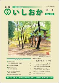 画像:広報いしおか2012年6月1日号-No.160-