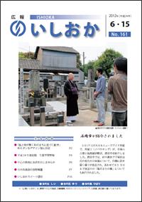 画像:広報いしおか2012年6月15日号-No.161-