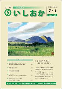 画像:広報いしおか2012年7月1日号-No.162-