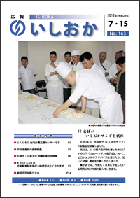 画像:広報いしおか2012年7月15日号-No.163-