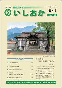 画像:広報いしおか2012年8月1日号-No.164-