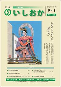 画像:広報いしおか2012年9月1日号-No.166-