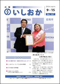 画像:広報いしおか2012年9月15日号-No.167-