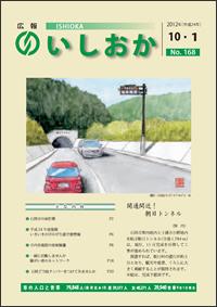 画像:広報いしおか2012年10月1日号-No.168-