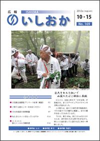 画像:広報いしおか2012年10月15日号-No.169-