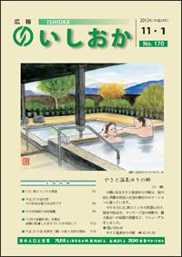 画像:広報いしおか2012年11月1日号-No.170-