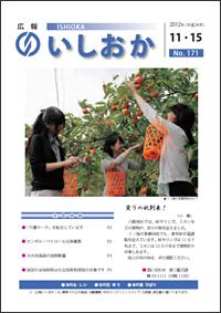 画像:広報いしおか2012年11月15日号-No.171-