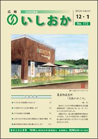 画像:広報いしおか2012年12月1日号-No.172-