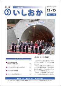 画像:広報いしおか2012年12月15日号-No.173-