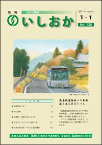 画像:広報いしおか2011年1月1日号-No.126-
