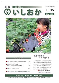 画像:広報いしおか2011年1月15日号-No.127-
