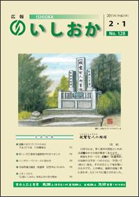 画像:広報いしおか2011年2月1日号-No.128-