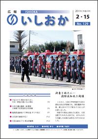 画像:広報いしおか2011年2月15日号-No.129-