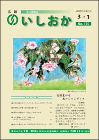画像:広報いしおか2011年3月1日号-No.130-