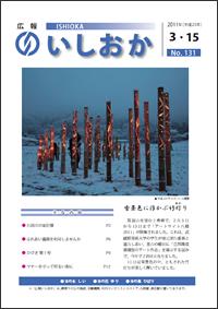 画像:広報いしおか2011年3月15日号-No.131-