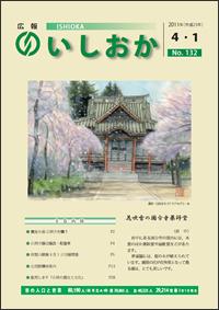 画像:広報いしおか2011年4月1日号-No.132-