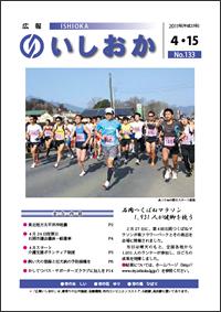 画像:広報いしおか2011年4月15日号-No.133-