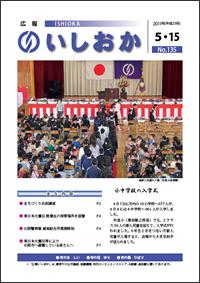 画像:広報いしおか2011年5月15日号-No.135-