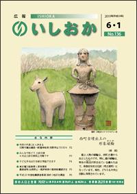 画像:広報いしおか2011年6月1日号-No.136-