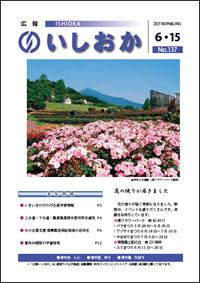 画像:広報いしおか2011年6月15日号-No.137-